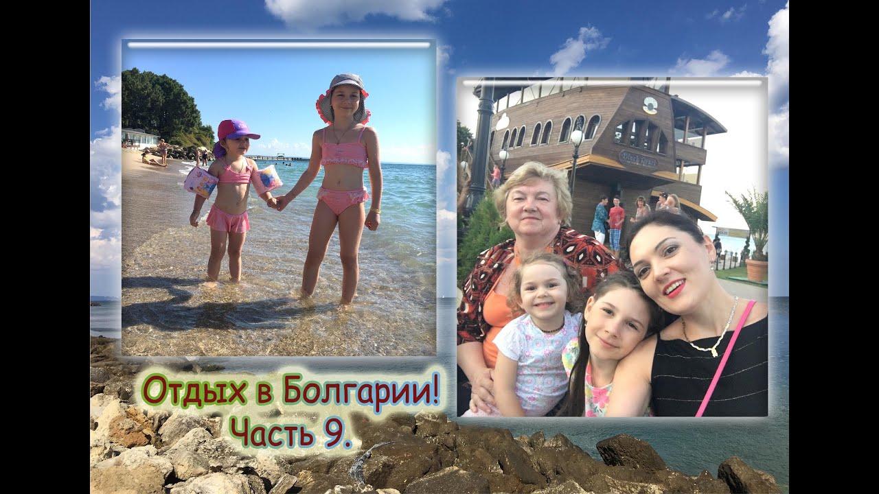 стихи это отдых в болгарии в июле с ребенком Новым