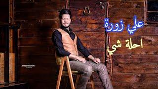 المنشد علي زورة | احلة شي - قصيدة العيد (حصريآ) 2019