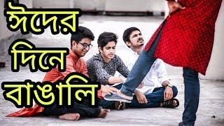 Bangla New Funny Video | ঈদের দিনে বাঙালি | Eid Special | New Video 2017 | The Ajaira LTD.