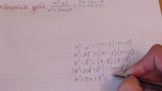 Как сократить дробь, с помощью формул сокращенного умножения. How to reduce algebraic fractions