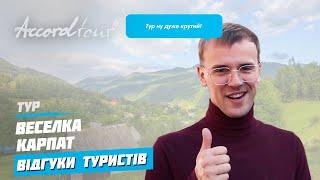 Отдых в Карпатах 2020 Отзывы о Буковель, Яремче   Карпаты, Радуга Карпат Аккорд тур Украина