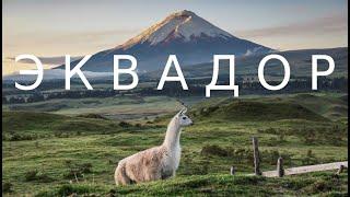 В Эквадор на недельку