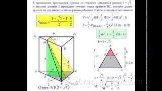 ЕГЭ по математике. С2. Площадь сечения треугольной призмы