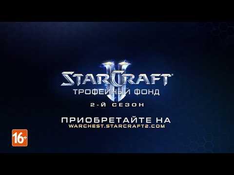 Трофейный фонд StarCraft II — второй сезон