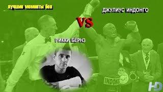 Джулиус Индонго vs. Рикки Бёрнз (лучшие моменты)720p 50fps