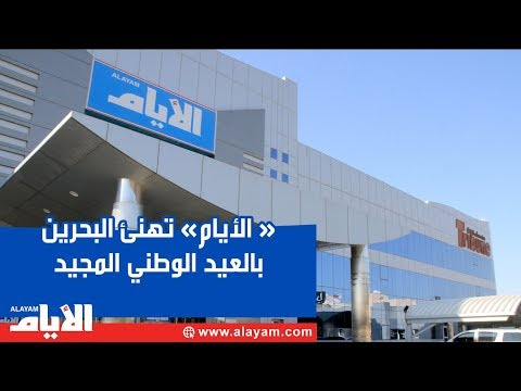 «الا?يام» تهني? البحرين بالعيد الوطني المجيد  - نشر قبل 3 ساعة