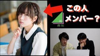 【欅坂46】全く知らなくても偽メンバー見破れる!?