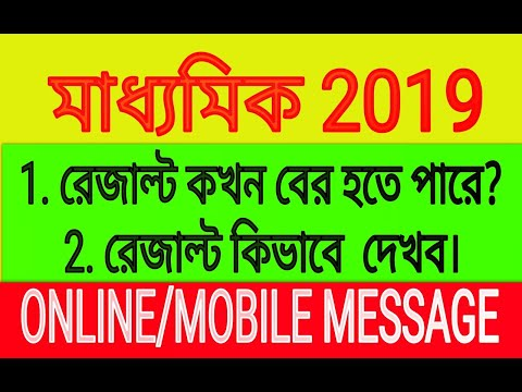 Madhyamik 2019 result out date/class10 West bengal board check results mathod website  mobile proces Mp3