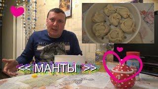 Манты *Видео Рецепт* Как в Столовой!