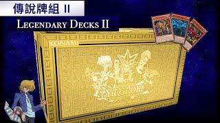 美版遊戲王開盒 - 傳說牌組2 (Legendary Decks 2)