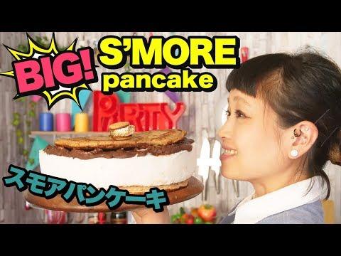 BIG!スモアパンケーキ!バーベキューやキャンプで盛り上がるBIGなデザート出来ました!DIY ABOVE AVERAGE S'MORE!【ロシアン佐藤】【料理レシピはParty Kitchen🎉】