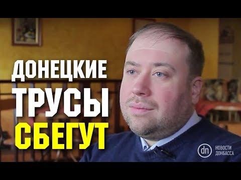 Украина войдёт в Донецк как победитель