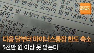 [매일경제TV 뉴스] 억대 '마이너스통장(마통)' 다음…