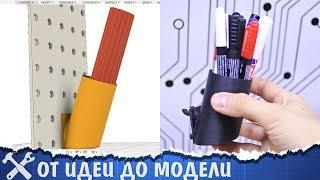 🔧От идеи до модели. 3D печать