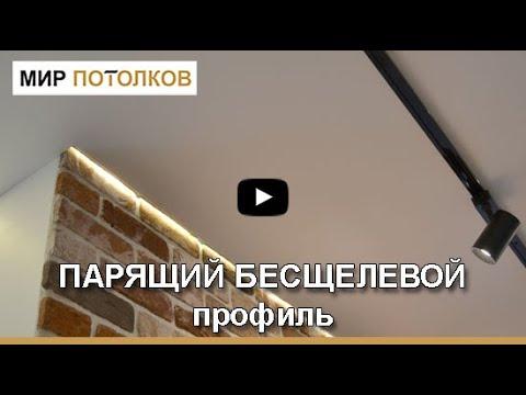 Парящий БЕСЩЕЛЕВОЙ профиль для натяжных потолков.