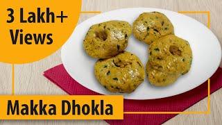 Makka Dhokla | Corn Dhokla | How To Make Corn Dhokle | Rajasthani Recipe | In Hindi,English Subtitle