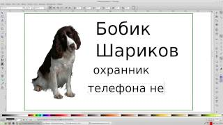 Уроки inkscape  Создание визиток, урок 1