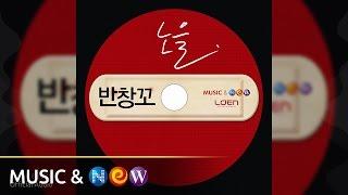 Noeul(노을) - Love 911(반창꼬) (Audio)