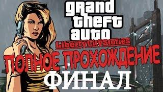 GTA: LIBERTY CITY STORIES. ФИНАЛ. Полное прохождение. #16.