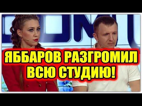 ДОМ 2 НОВОСТИ ♡ Эфир 26 января 2019 (26.01.2019).