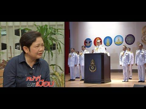 รายการหน้าที่พลเมือง 27 กรกฎาคม 2557 ทอล์ค ... ฟองสนาน จามรจันทร์ ผู้สื่อข่าวอาวุโส