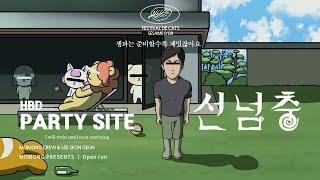 [모몽크루] 기생충 패러디 2D 애니메이션 '선넘충' …