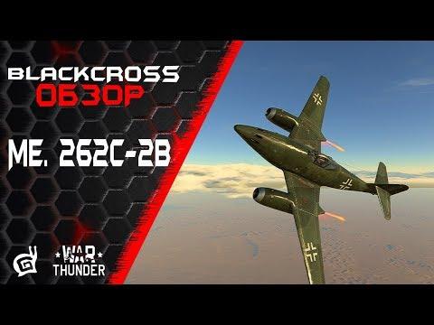 Me. 262C-2b   Две минуты на чудо   War Thunder