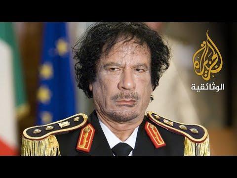 القذافي والغرب