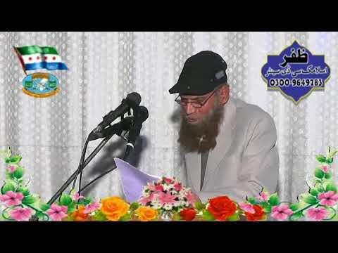 Islam vs Christianity - Quran vs Bible | God's Prophet and God's given books Part 3 of 5 Urdu