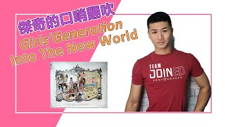 Girls' Generation 소녀시대 '다시 만난 세계 (Into The New World) Whistl…