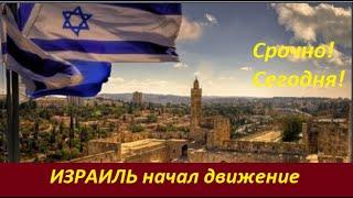 Израиль начал движение, - Ариэль Маром № 2177