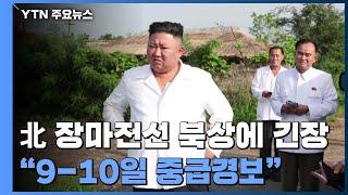 """北 장마전선 북상에 또다시 긴장 """"오늘·내일 중급경보"""" / YTN"""