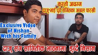 Nishan Bhattrai आफ्नै घरमा आफ्नो दाजु सँग गित गाउदै रमाउदै || First Interveiw Of Nishan Bhattarai
