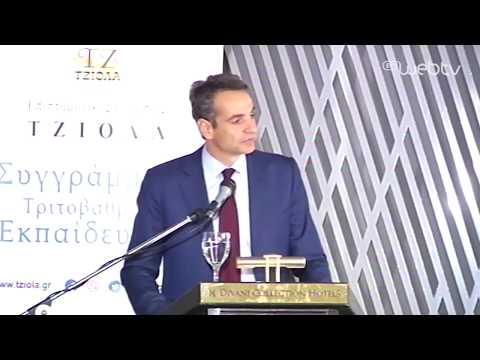 Κυριάκος Μητσοτάκης: Το ελατήριο της ελληνικής ανάπτυξης μπορεί και πρέπει να εκτιναχθεί