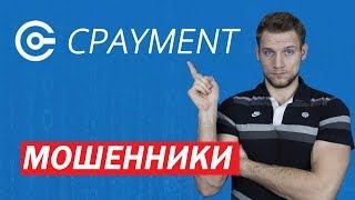 НОВЫЕ МОШЕННИКИ\КРИПТОВАЛЮТНЫЙ КОШЕЛЕК CPAYMENT