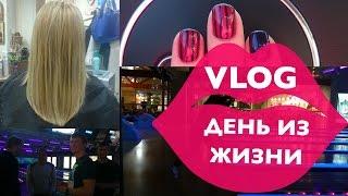 VLOG: Лазерная эпиляция, Татуаж бровей, Покраска, Боулинг Thumbnail