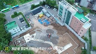 계양1동 행정복지센터 신축공사 [기록영상]썸네일