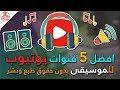 افضل 5 قنوات للحصول على موسيقي و اغاني لفيديوهاتك على اليوتيوب وتجنب مشكلة المخالفات او حقوق النشر