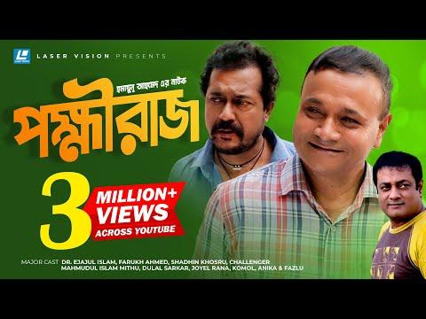 Pakkhiraj Bangla Full HD Natok   Humayun Ahmed      Laser Vision