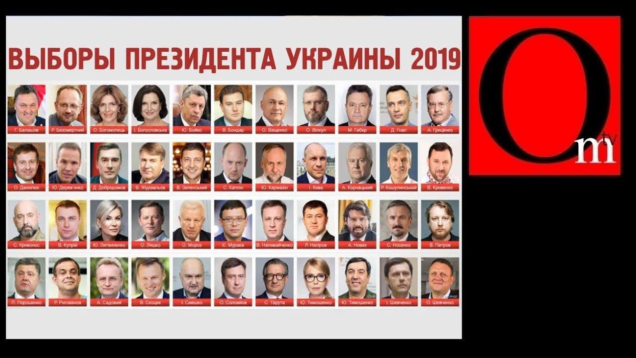 За кого голосовать на выборах президента Украины...