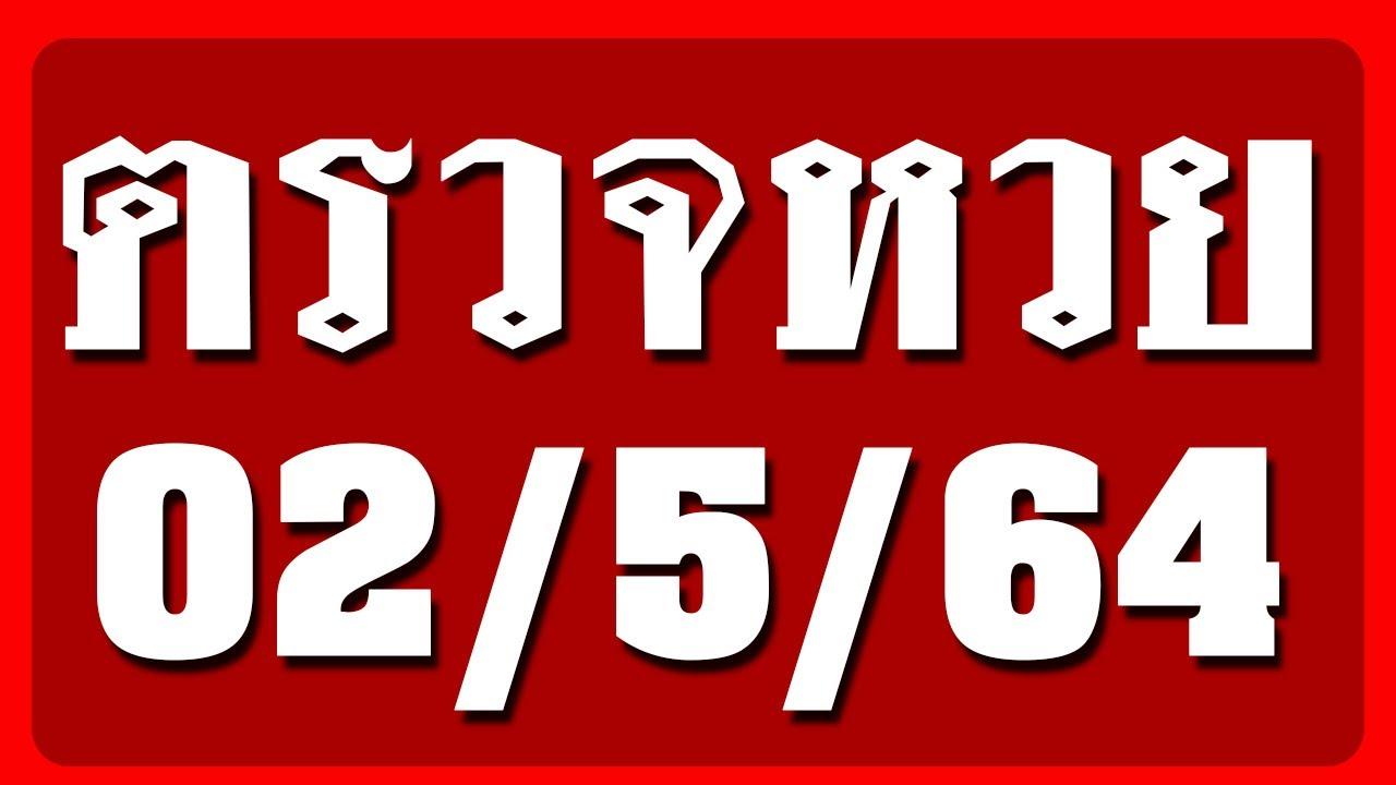 ตรวจหวย 2/05/64 ผลสลากกินแบ่งรัฐบาล งวดวันที่ 2 พฤษภาคม 2564/หวยรัฐบาล  2/5/64 - YouTube