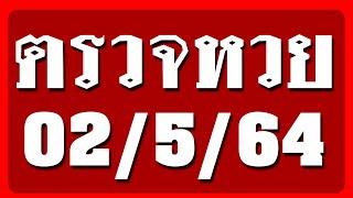 ตรวจหวย 2  พฤษภาคม 2564 /ผลสลากกินแบ่งรัฐบาล /หวยรัฐบาล 2/05/64 /ตรวจหวยงวด 2 พ.ค. 64 #ตรวจหวย