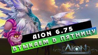 Обложка на видео о Aion 6.75 - Втыкаем в ПЯТНИЦУ! Общаемся с Асгардцами! + ИВЕНТ