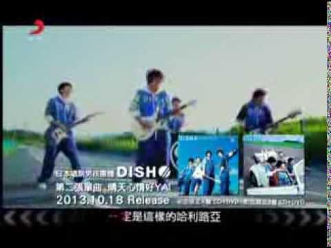 DISH//  第二張單曲『晴天心情好YA!』搶先聽