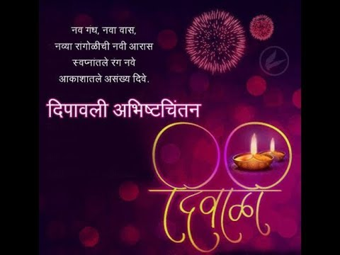 Happy diwali wishes sms messages greetings in marathi happy happy diwali wishes sms messages greetings in marathi happy diwali wishes 2017 youtube video m4hsunfo Gallery
