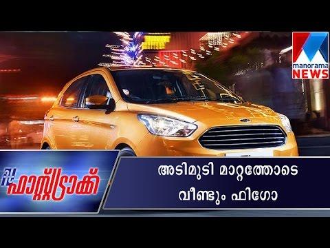 Simply Smart The New Figo | Fasttrack  | Manorama News