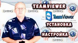 ▶️ Как пользоваться TeamViewer. Как установить и настроить программу Тимвьювер. Программа Тимвивер