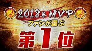 発表!ファンが選ぶ新日本プロレス《2018年MVP》