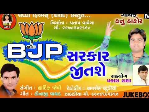 જીત શે રે BJP BHAJAP SINGER KANU THAKOR