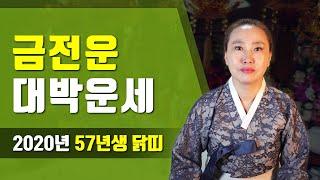 ◆ 2020년 57년생 닭띠운세 ◆ 1957년생닭띠64세운세 인천점집 예언당